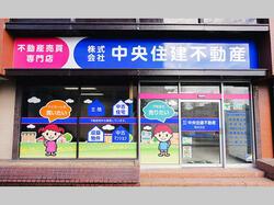 (株)中央住建不動産 熊本支店