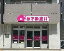 桜不動産(株)