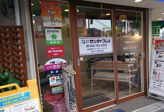 イオン北浦和店目の前です。