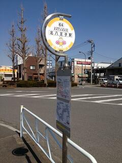北八王子駅前 はちバス の停留所です。