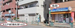 大江戸線A5出口から3件目です