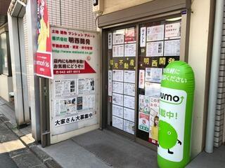 店頭写真です。西武柳沢駅北口商店街の東端です。