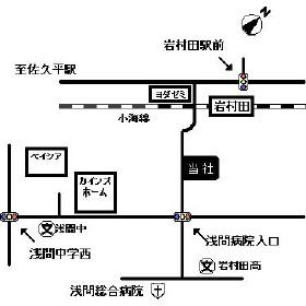 岩村田駅より徒歩1分