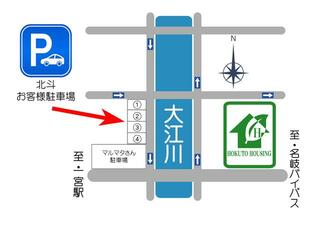 お車でお越しの際は、大江川沿いの北斗駐車場(4台分)をご利用ください。