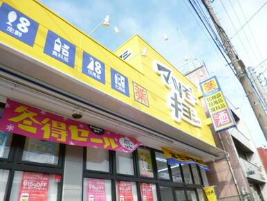 ツモトキヨシ 横浜前里町店