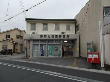 北安東郵便局