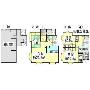 LDK約23.5帖、各居居室6帖以上の広々3LDK