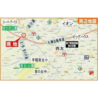 宮の沢駅徒歩17分、近隣には大型ショッピングセンターなどもあり買物便利