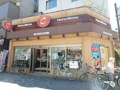 ほっともっと鶴見中央店