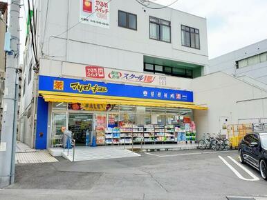マツモトキヨシ大袋駅西口店