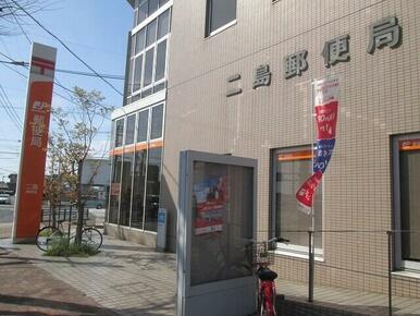 二島郵便局