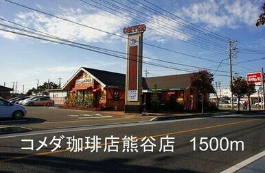 コメダ珈琲店熊谷店