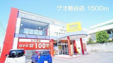 ゲオ熊谷店