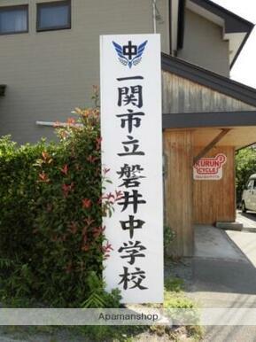 磐井中学校