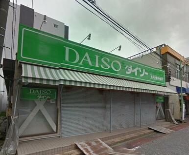 ダイソー横浜洪福寺松原店