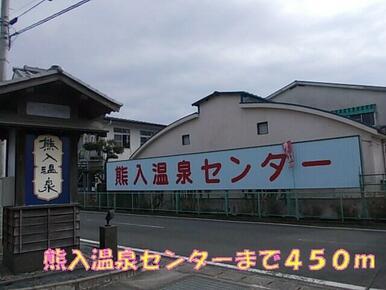 熊入温泉センター