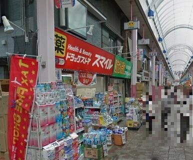 ドラッグストアスマイル 横浜橋店
