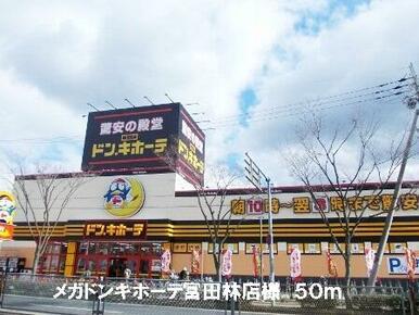 メガドンキホーテ富田林店様