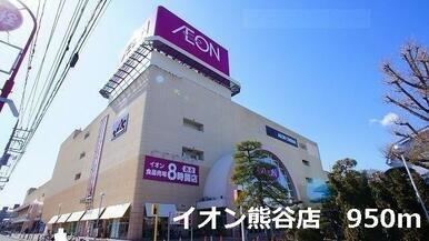 イオン熊谷店