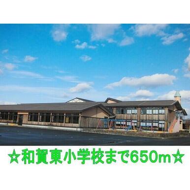 和賀東小学校