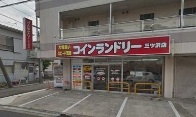 コインランドリー三ッ沢店