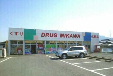 DRUGミカワさん