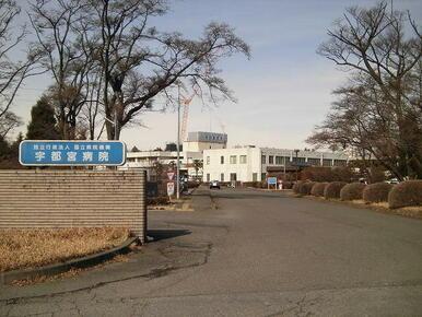 国立宇都宮病院