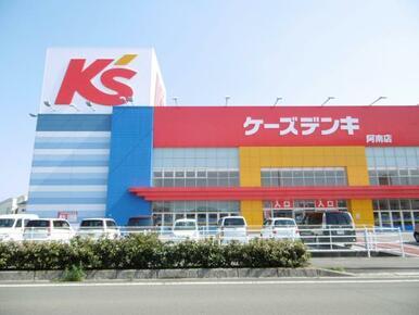 ケーズデンキ阿南店