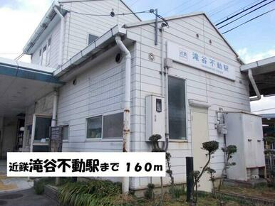 近鉄滝谷不動駅