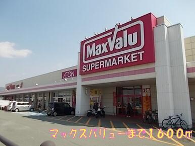 マックスバリュー