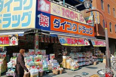 ダイコクドラッグ 西長堀店
