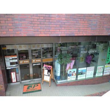 板橋中丸郵便局