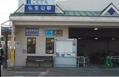 琴電仏生山駅さん