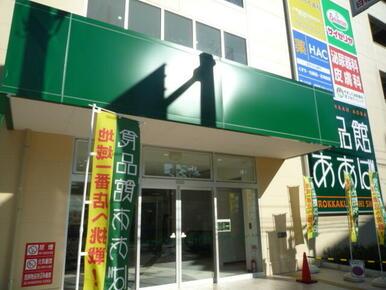 食品館あおば 六角橋店