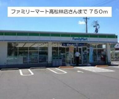 ファミリーマート高松林店