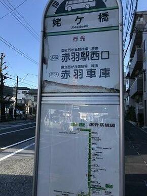 姥ヶ橋バス停
