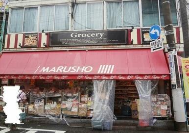 MARUSHO野方北口店