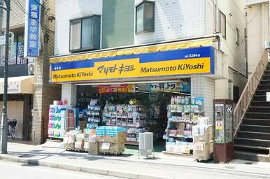 マツモトキヨシ逆井店
