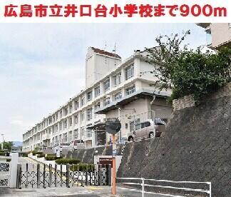 広島市立井口台小学校