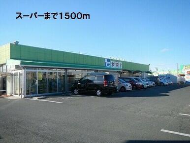 スーパーヤマト吉田方店