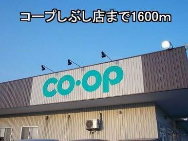 コープしぶし店