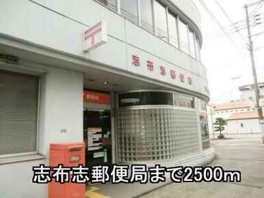 志布志郵便局