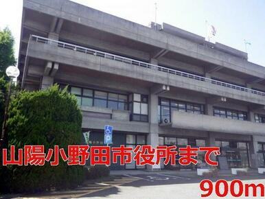 山陽小野田市役所