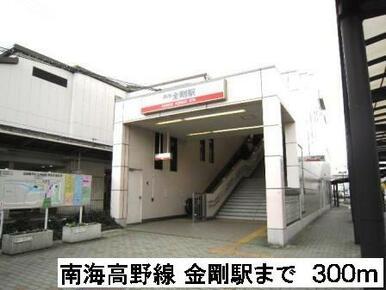 南海高野線 金剛駅