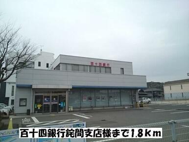 百十四銀行詫間支店