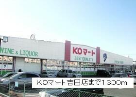 KOマート吉田店