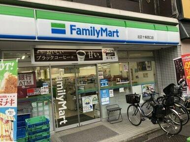 ファミリーマート北区十条西口店