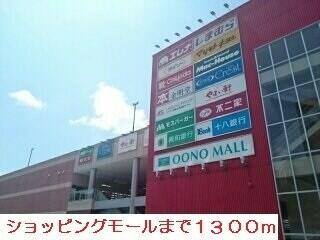 大野モール