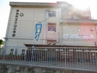 小山小学校