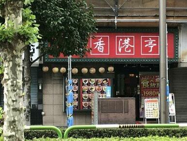 香港亭 赤羽店